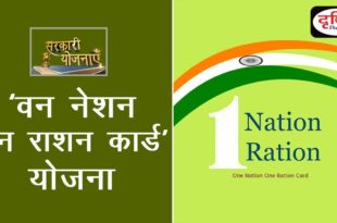 One ration card one country